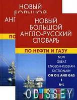 Новый большой англо-русский словарь по нефти и газу: в 2 т. : около 250 000 терминов. Живой язык