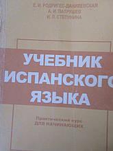 Родрігес-Данилевська Е. І. Підручник іспанської мови Практическмй курс. Для початківців. М. 2008 2005