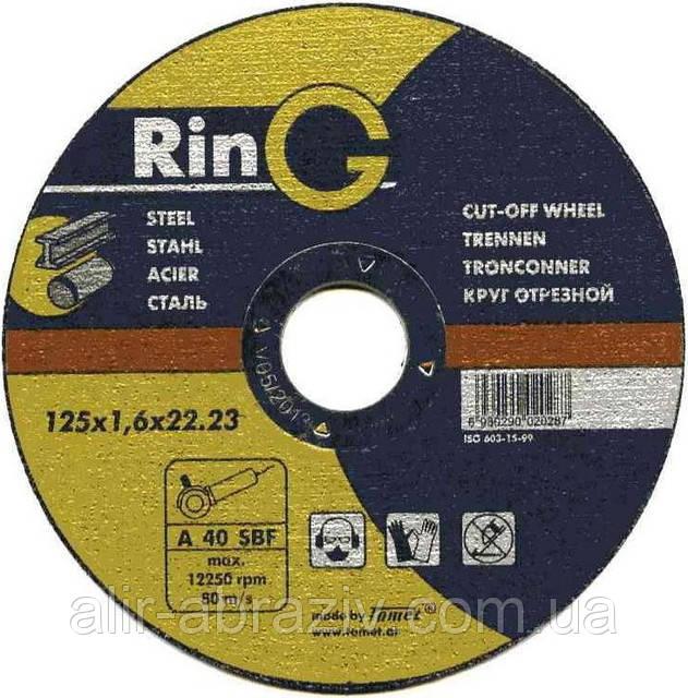 Абразивный отрезной диск по металлу Ring 125 х 1,2 х 22