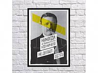 Постер Теодор Рузвельт