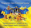 Поздравляем с Днем Конституции Украины!