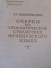 Піотровський Р Р. Нариси з граматичної стилістики французької мови. Бібліотека філолога М., 1956.