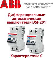 Диференціальні автоматичні вимикачі АВВ DSH201 характеристика З