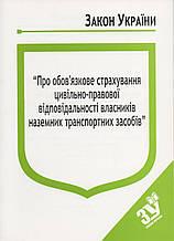 """Закон України """"Про обов'язкове страхування цив-прав відповідальності власників наземних транспортних засобів"""