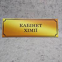 Табличка Кабинет химии (Gold school)