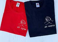 Парные футболки красного и чёрного цвета От луны До марса