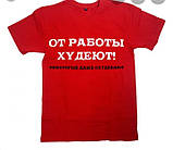 Парные футболки красного и чёрного цвета От луны До марса, фото 9