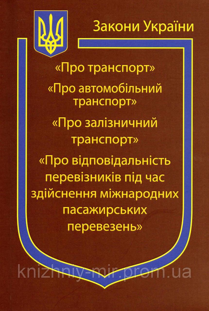 """Закони України: """"Про транспорт"""",""""Про автомобільний транспорт"""", """"Про залізничний транспорт"""""""