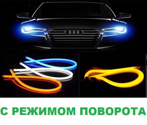 Дневные гибкие ходовые огни ДХО с режимом бегущего поворота (DRL) 30 см Белый+Желтый