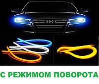 Дневные гибкие ходовые огни ДХО с режимом бегущего поворота (DRL) 30 см Белый+Желтый, фото 1