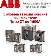 Силовые автоматические выключатели АВВ Tmax XT до 1600А