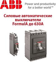 Силовые автоматические выключатели АВВ FormulA до 630А