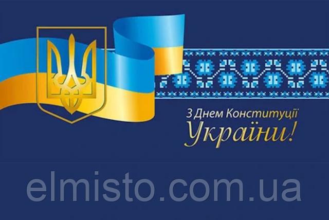 щиро вітаю всіх з Днем Конституції України!