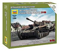 "Збірна модель ""Радянська самохідна артилерійська установка СУ-76М"" (масштаб: 1/100) Zvezda (6239)"