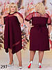 Платье ассиметричное костюмка сетка  56-58 60-62, фото 3
