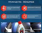 Средство для удаления царапин и потускнений автомобиля Renumax, фото 5
