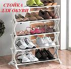 Полка стойка органайзер для обуви 5 полок 15 пар Shoe Rac Amazin, фото 4