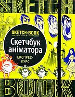 Скетчбук. Sketchbook. Скетчбук аніматора. Експрес-курс