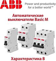 Автоматичні вимикачі ABB Basic M характеристика В