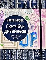Скетчбук. Sketchbook. Скетчбук дизайнера. Експрес-курс