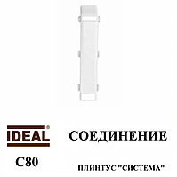 """Фурнитура Идеал """"Система"""" соединение белый матовый"""