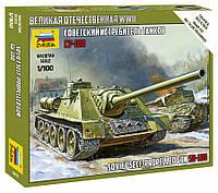 """Збірна модель """"Радянський винищувач танків СУ-100"""" (масштаб: 1/100) Zvezda (6211)"""