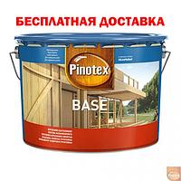 Pinotex Base (Пинотекс База) Бесцветная деревозащитная грунтовка 10л. БЕСПЛАТНАЯ ДОСТАВКА