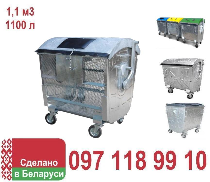 Контейнер для раздельного сбора мусора 1100 литров