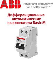 Диференціальні автоматичні вимикачі АВВ Basic M