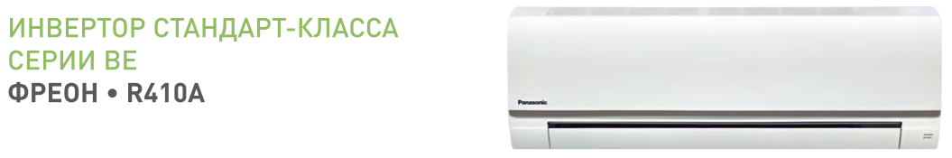 Сплит-система настенного типа Panasonic CS/CU-BE25TKE, фото 2