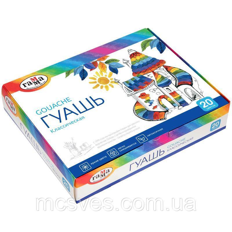 """Гуаш """"Класична"""" в баночках по 20 мл, 20 класичних кольорів, у картонній упаковці"""