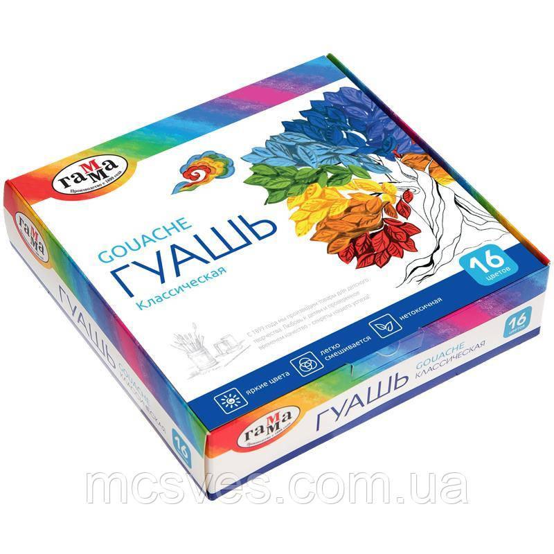"""Гуаш """"Класична"""" в баночках по 20 мл, 16 класичних кольорів, у картонній упаковці"""