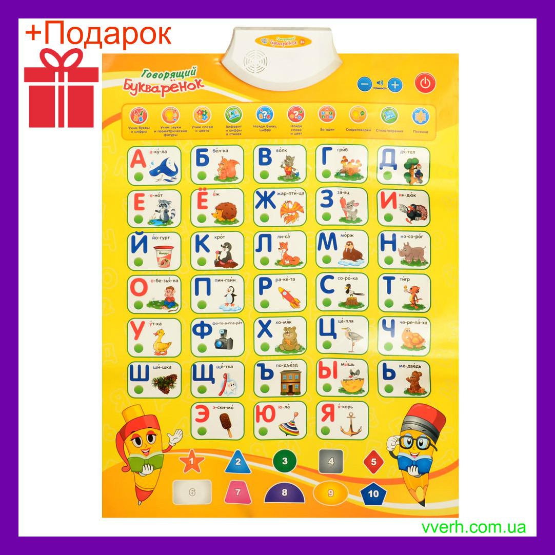 Интерактивный обучающий плакат  Говорящий Букваренок рус, в коробке 64-44 см
