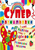 """Супер-раскраски с наклейками и красками """"Бабочка"""" (укр) Crystal Book F00021367 ( TC140139)"""