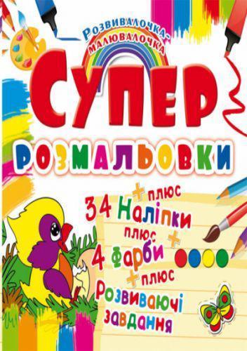 """Супер-раскраски с наклейками и красками """"Птичка"""" (укр) Crystal Book F00021373 ( TC140140)"""