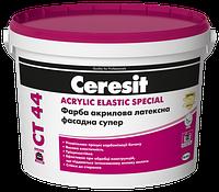 Акриловая краска Ceresit CT44 база 10л