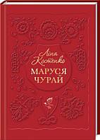 Поэзия. Маруся Чурай. Ліна Костенко