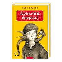 Книги для детей младшего школьного возраста. Дракони, вперед! Катя Штанко