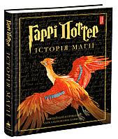 Волшебный мир Гарри Поттера. Гаррі Поттер: Історія магії. Джоан Роулінг