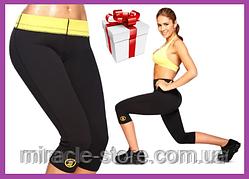 Бриджі для схуднення та корекції ніг Hot Shapers