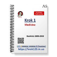 Крок 1. Загальна лікарська підготовка. Буклети 2008-2018 роки. Для іноземців англомовних