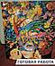 Картина по номерам Цветочный маскарад 40 х 50 см (BK-GX22922), фото 2