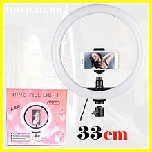 Кольцевая лампа led LC-330 на штативе (33 см).Светодиодное кольцо для селфи с держателем для телефона