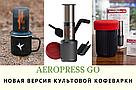 Подарочный набор для баристы Аэропресс Go 2020 + кофе Марагоджип самый крупный кофе в мире 100г, фото 6