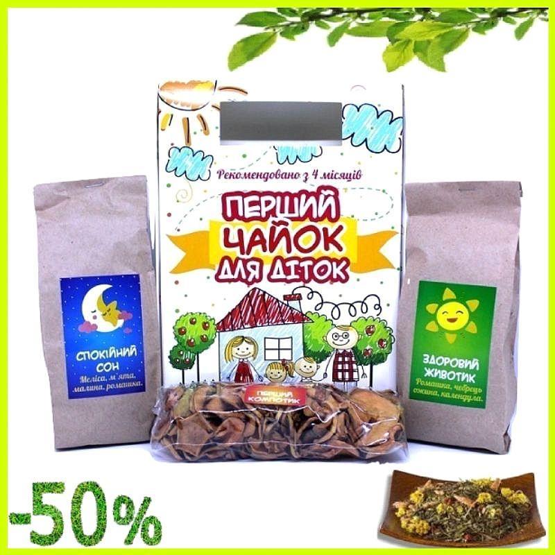 Натуральный Первый чаек для деток из Карпатских трав и плодов, Подарочный набор полезного чая из трав
