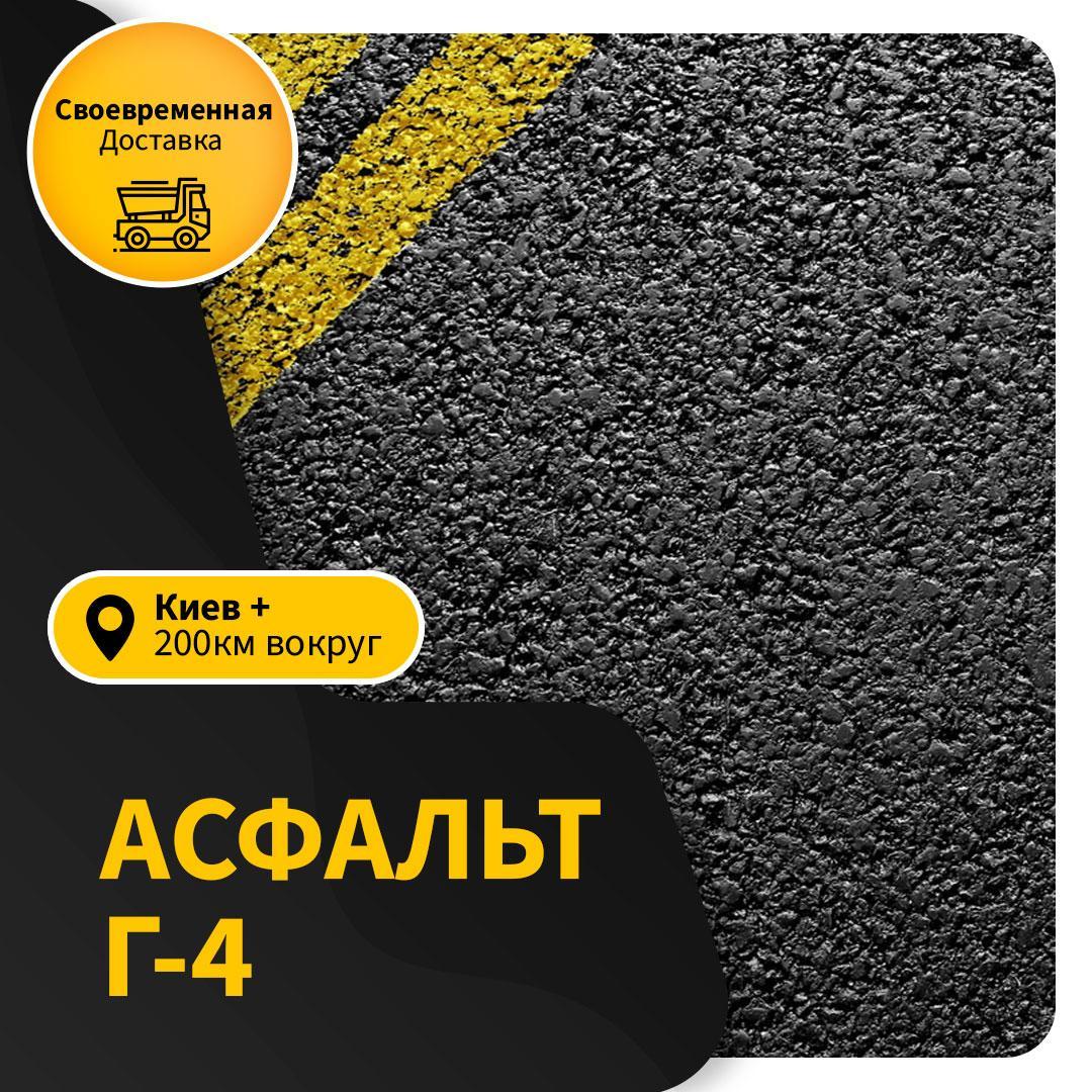 Смесь песчаная - Асфальт Г-4