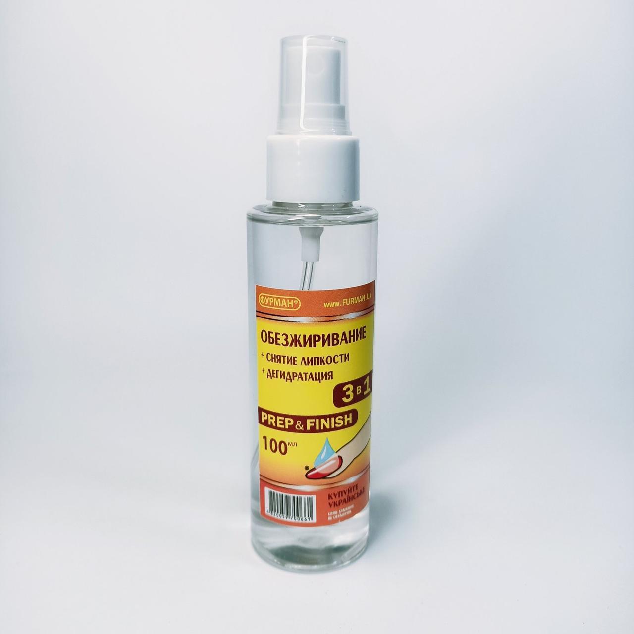 Жидкость для обезжиривания снятие липкости дегидратация Фурман 100 мл