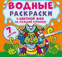 """Книга """"Водные раскраски. Цветной фон. Динозаврики"""" F00023352"""