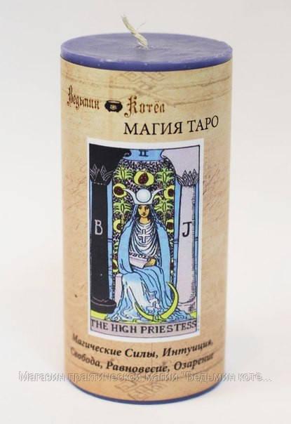 Таро свечи магия гадание таро путь шута