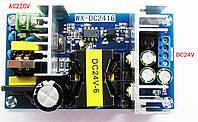 Плата блока питания ADAPTER AC-DC импульсный 24В 9000мА 110-220V (WX-DC2416)